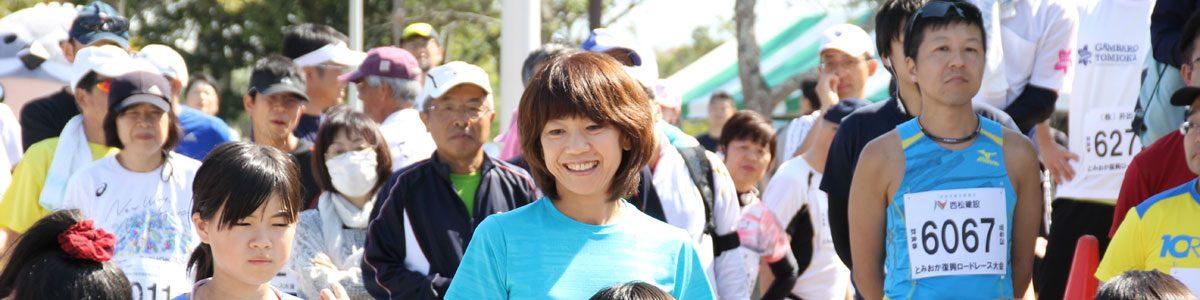昨年ゲスト高橋尚子さん